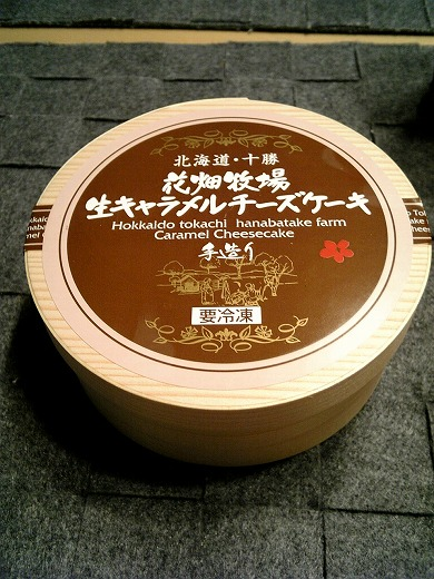 20090609 花畑チーズケーキ.jpg